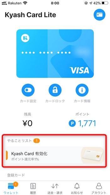 Kyash Card - 3