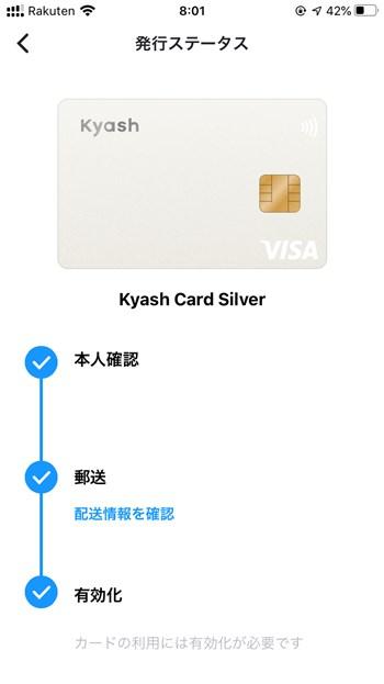 Kyash Card - 4