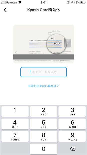 Kyash Card - 5