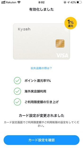 Kyash Card - 8
