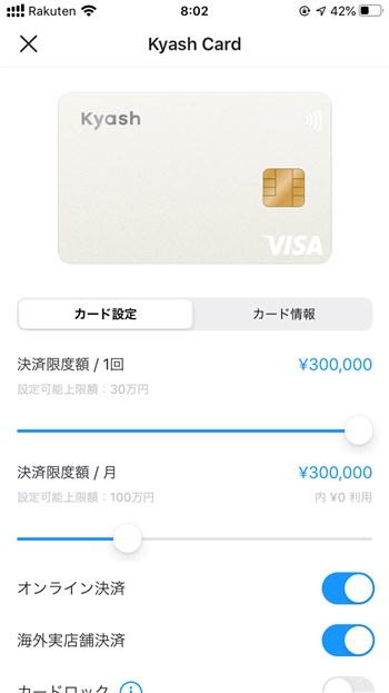 Kyash Card - 9