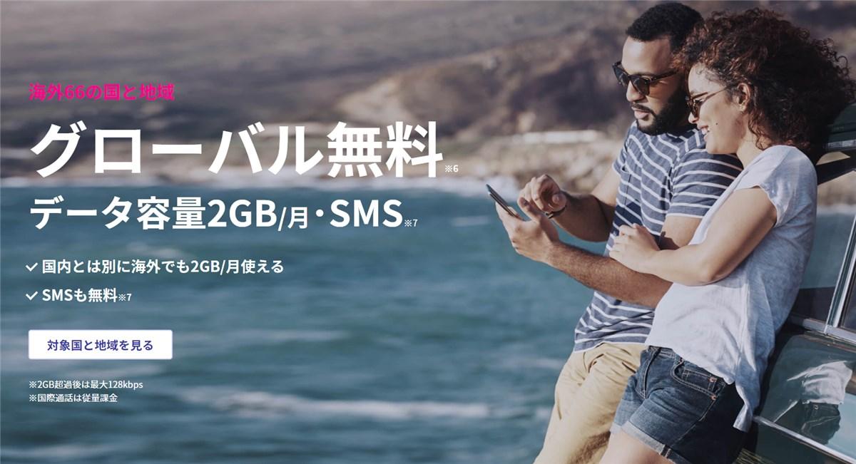 楽天モバイル グローバル無料- 3