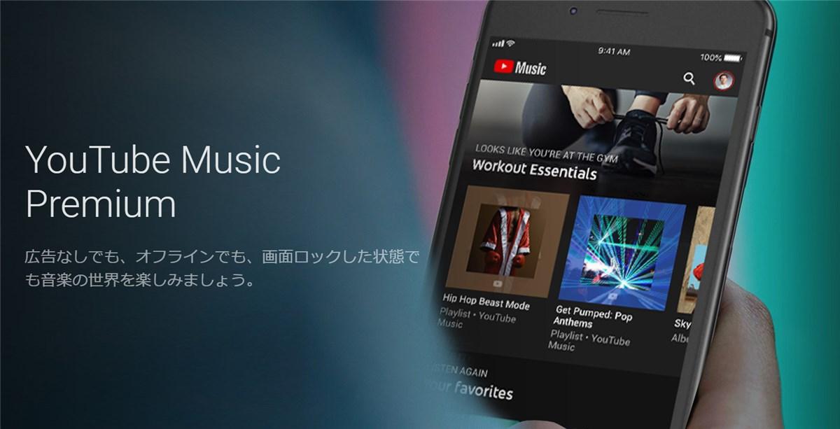 YouTube Music Premium - 1