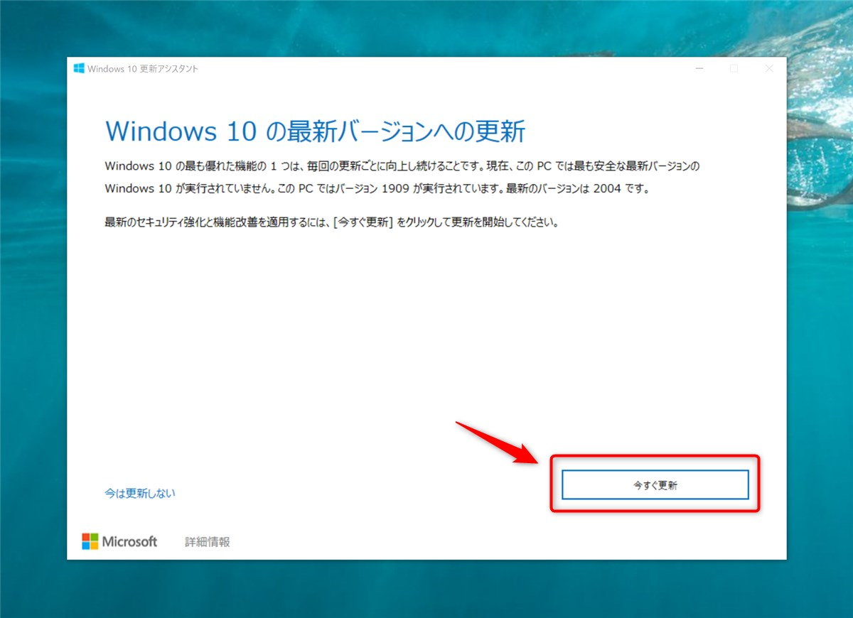 Windows 10 May 2020 Update - 3