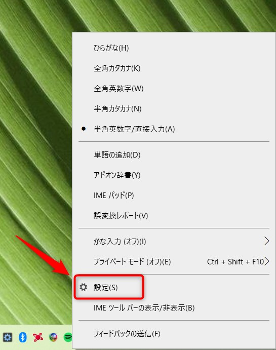 Windows 10 May 2020 Update 日本語IME設定 - 2