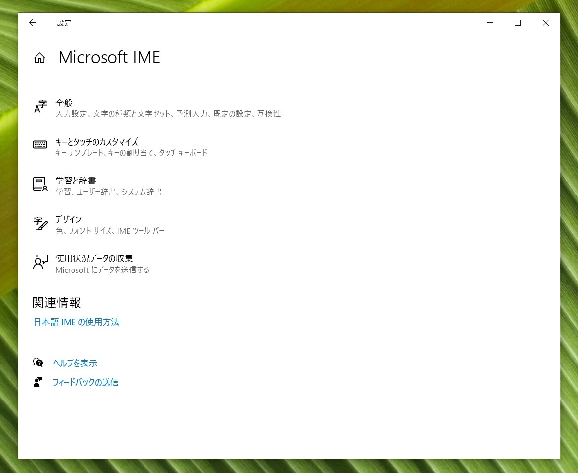Windows 10 May 2020 Update 日本語IME設定 - 3