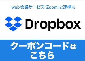 Dropbox Plus 3年版のクーポンコード
