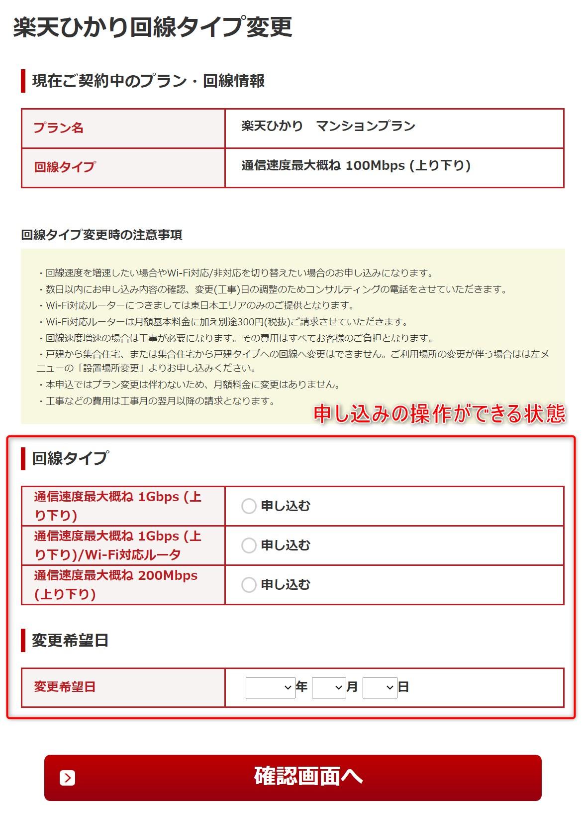 楽天ひかりIPv6 - 2