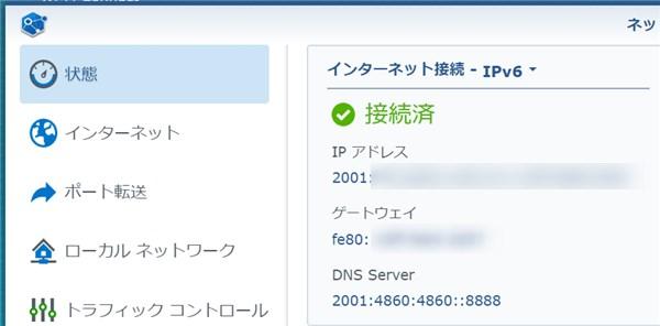 楽天ひかりIPv6 - 7