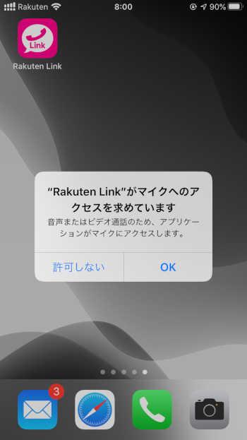 Rakuten Link for iOS - 3