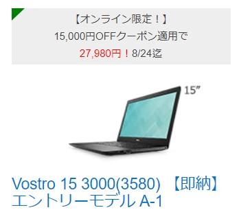 DELL Vostro 15 3000 sale - 2