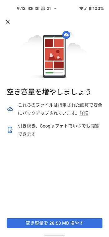 Google Photo - 1