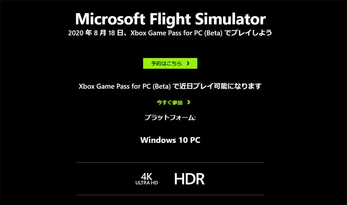 Microsoft Flight Simulator 2020 - 0