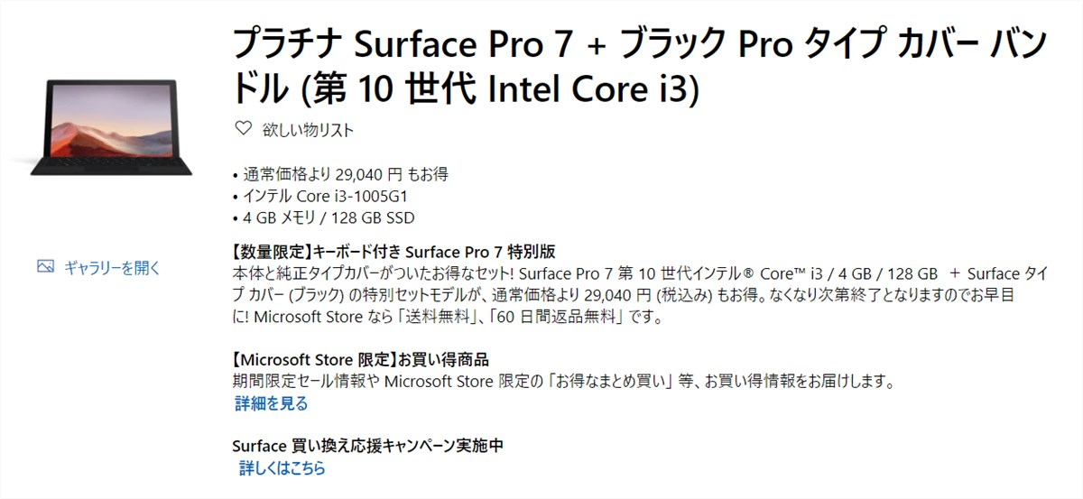 Surface Pro 7 -1
