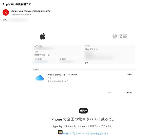 Apple scam mail - 2