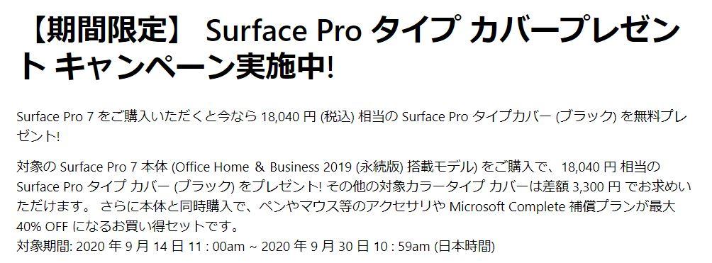 Surface Pro 7 キャンペーン - 1