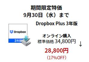 Dropbox Plus sale sep 2020 - 2
