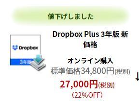 Dropbox Plus sale sep 2020 - 3