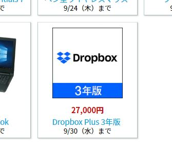 Dropbox Plus sale sep 2020 - 6