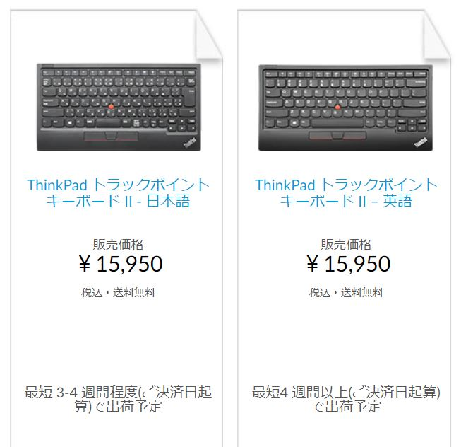 Lenovo TrackPoint Keyboard II deactivate trackpoint - 1