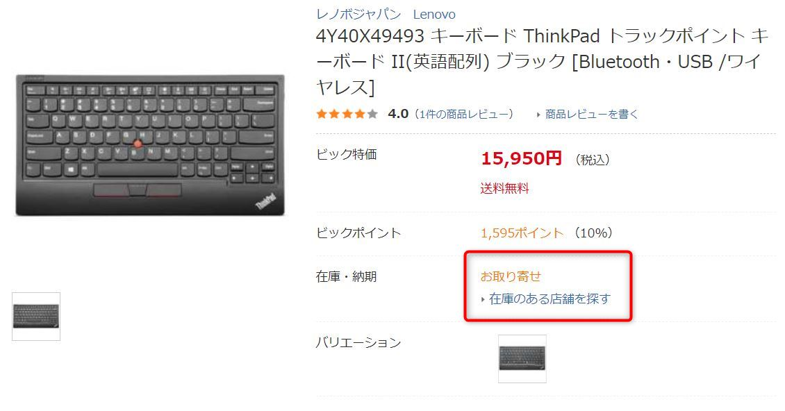 Lenovo TrackPoint Keyboard II deactivate trackpoint - 2