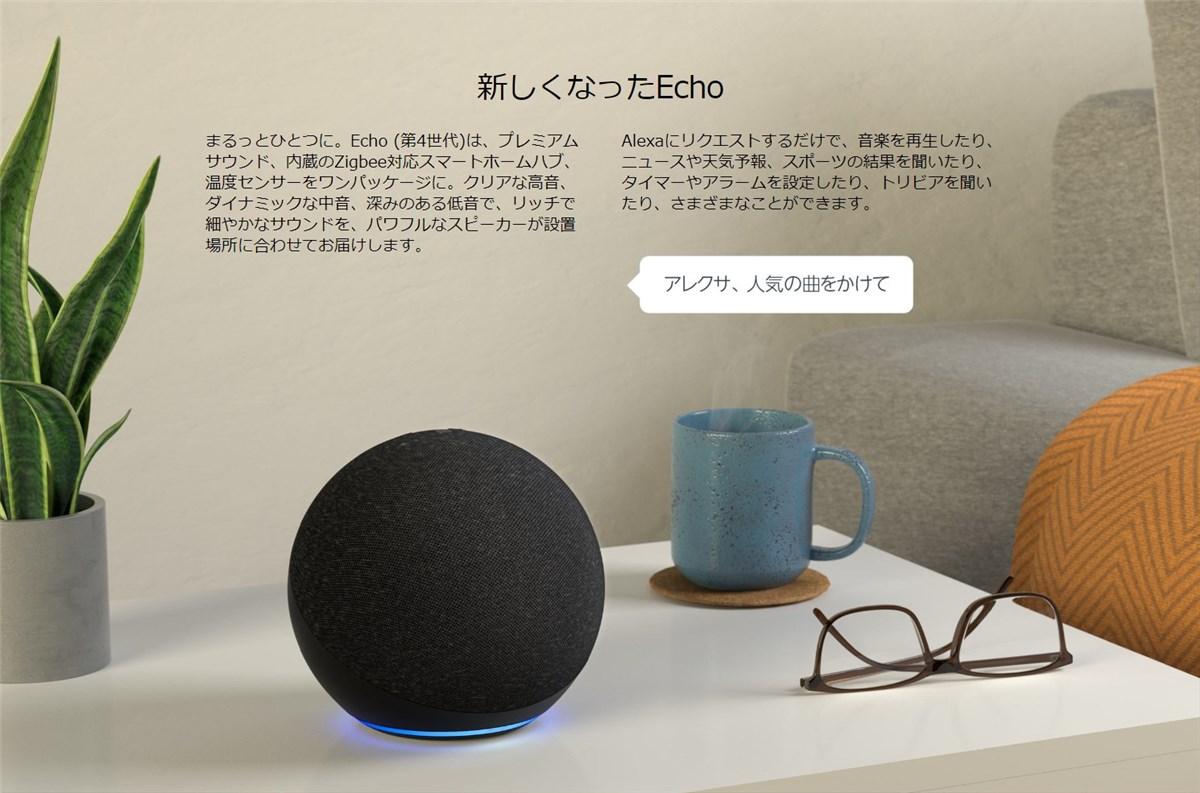 Amazon Echo 第4世代 - 1