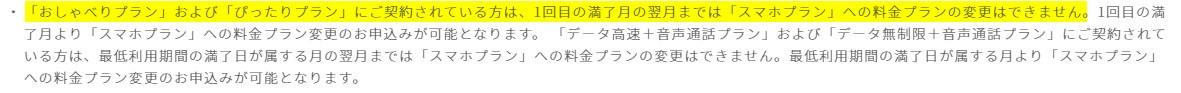 UQモバイル→au番号移行プログラム - 2