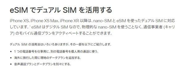 iPhone eSIM - 1