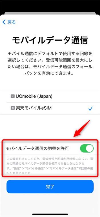 iPhone eSIM - 2