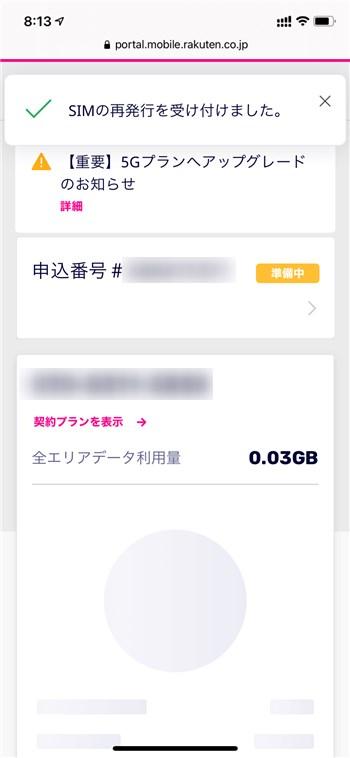 楽天モバイル eSIM 再発行 - 10