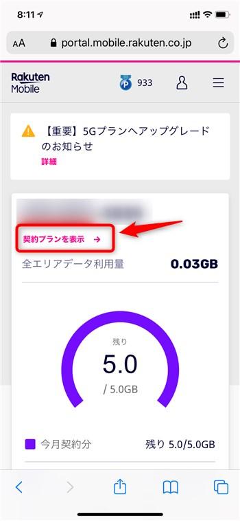 楽天モバイル eSIM 再発行 - 2