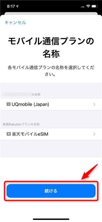 楽天モバイル eSIM 再発行 - 20