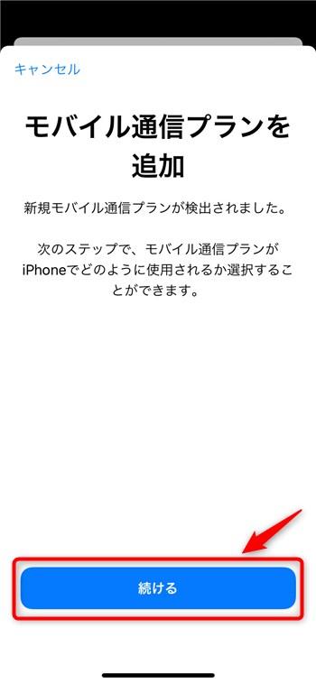 楽天モバイル eSIM 再発行 - 21