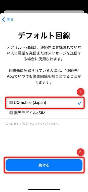 楽天モバイル eSIM 再発行 - 22