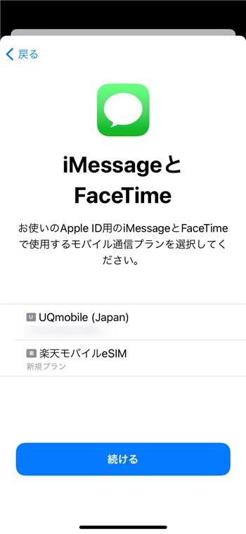 楽天モバイル eSIM 再発行 - 23