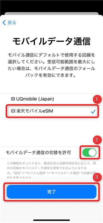楽天モバイル eSIM 再発行 - 24