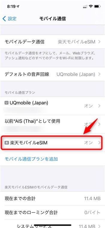 楽天モバイル eSIM 再発行 - 26