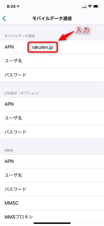 楽天モバイル eSIM 再発行 - 30