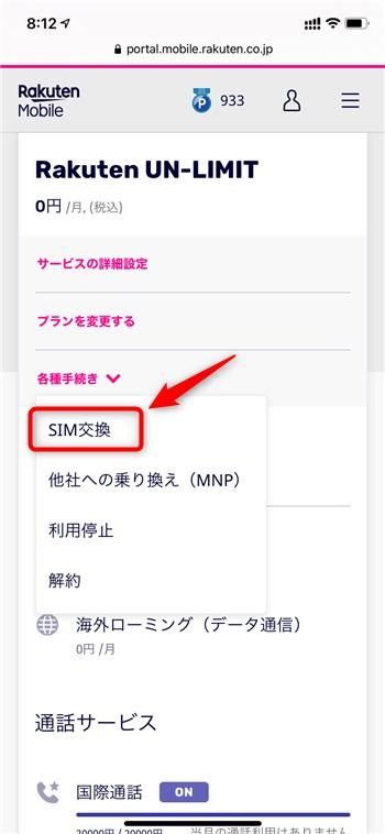 楽天モバイル eSIM 再発行 - 6
