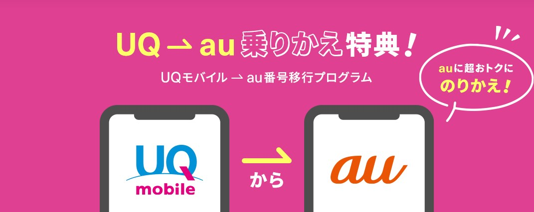 UQモバイル→au番号移行プログラム - 1