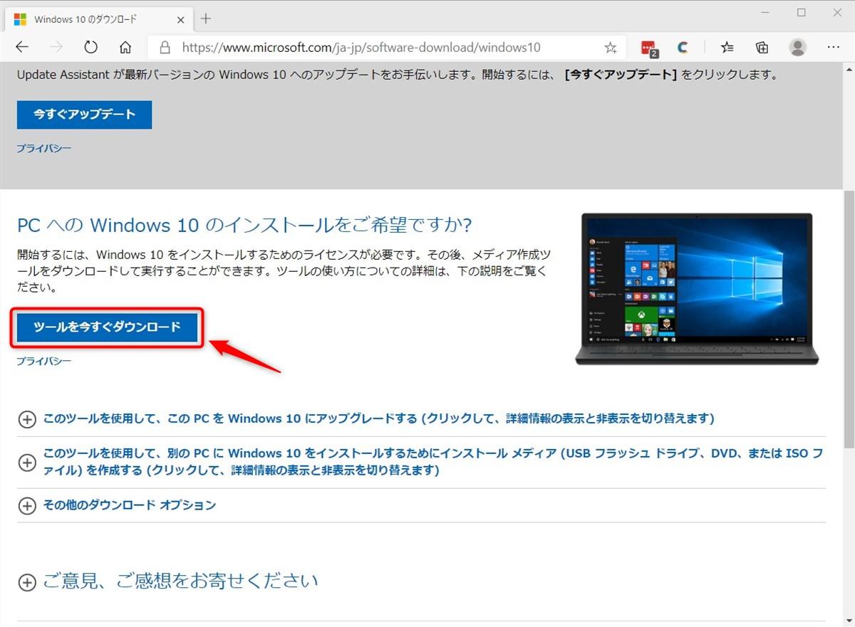 Windows 10 October 2020 Update - 3