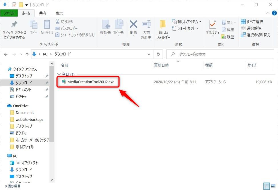 Windows 10 October 2020 Update - 6