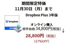 Dropbox Plus - 3
