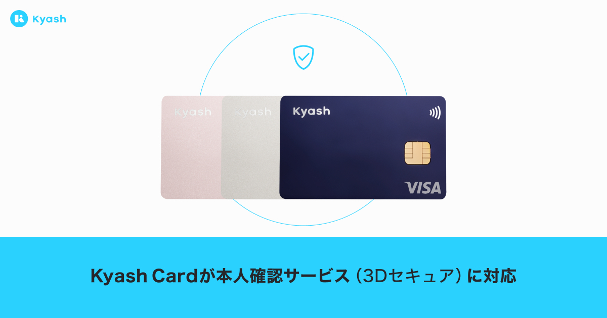 Kyash Card supports 3D secure - 1