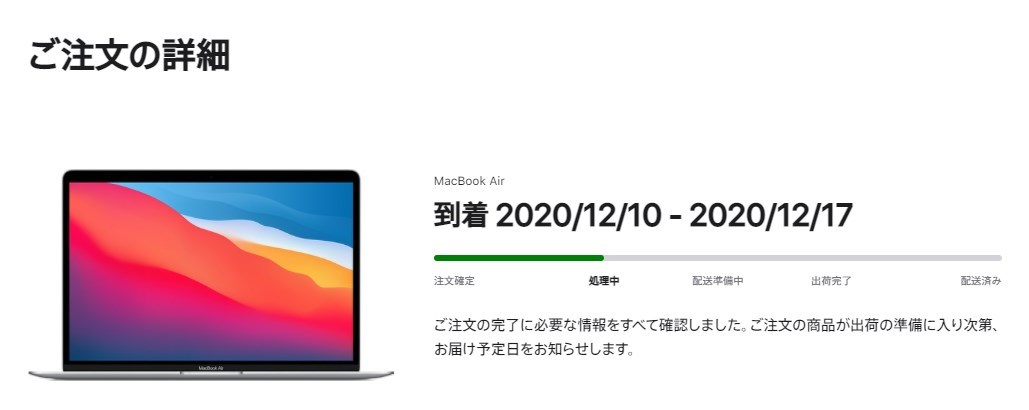 MacBook Air M1 - 1