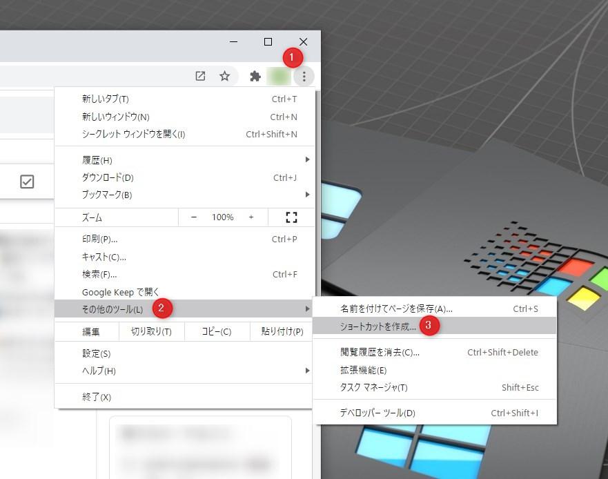 Webアプリをデスクトップアプリ化する - 3