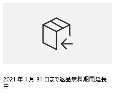 Microsoft Store 返品期限 延長