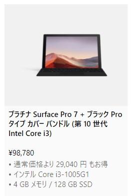 Surface Pro 7 sale - 2