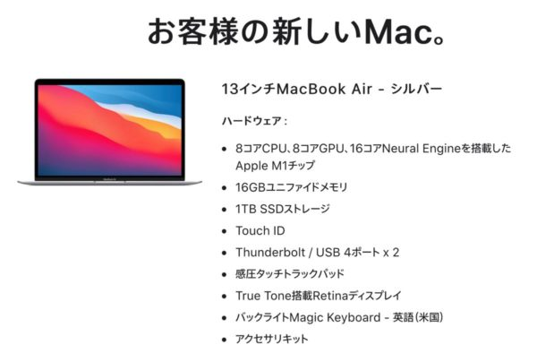 My M1 MacBook Air - 2