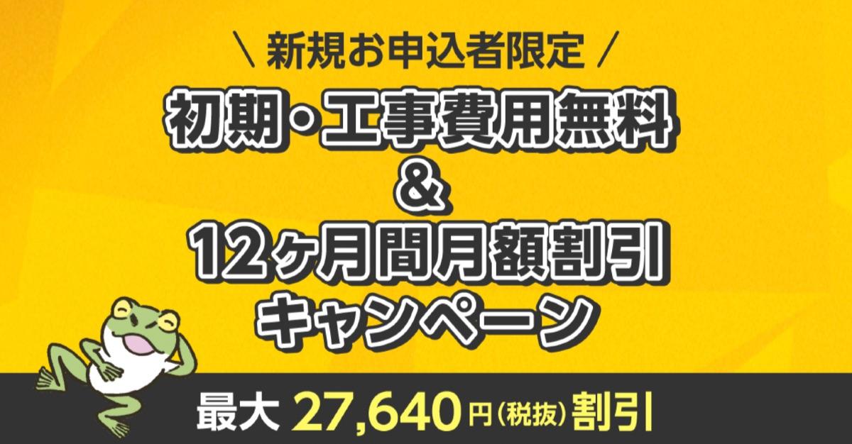 エキサイト光/エキサイトMEC光 - 4